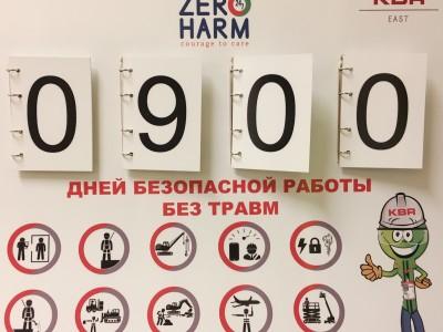 (Русский) 900 дней безопасной работы