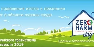 (Русский) День нулевого травматизма