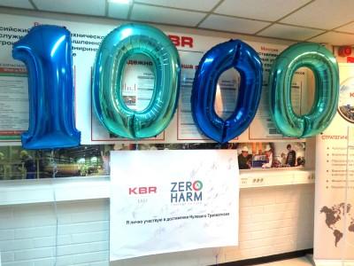 1000 дней безопасной работы ЗАО «КБР Ист» без несчастных случаев на производстве и профессиональных заболеваний